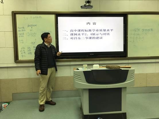 民教学_北师大王民教授来校指导地理课堂教学