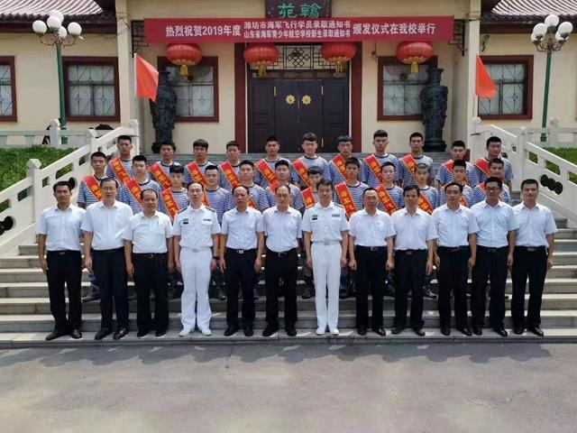 2019年度潍坊市海军飞行学员录取通知书暨山东省海军青少年航校新生录取通知书颁发仪式在我校隆重举行